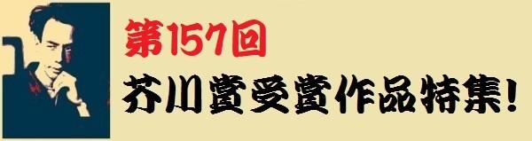 芥川賞157