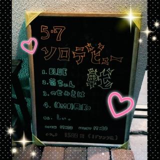 ソロデビュー戦!