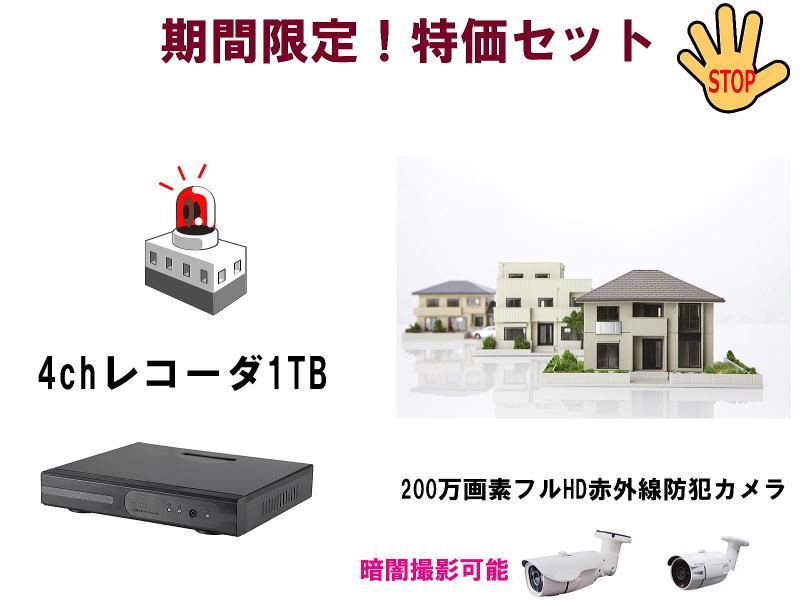 sp-200m-set_171002.jpg