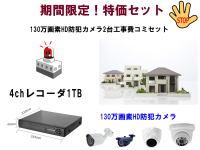 sp130m-set_170822.jpg