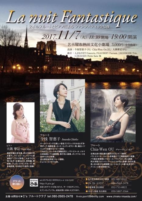 20171107 今枝女史コンサート
