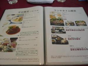 レストランふじ