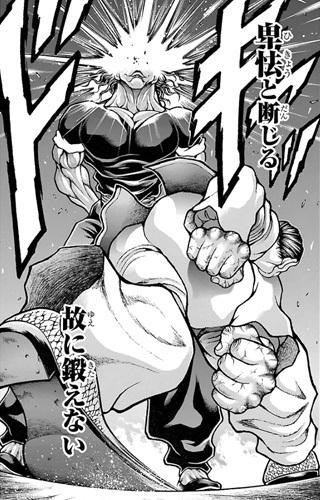 勇次郎vs花山