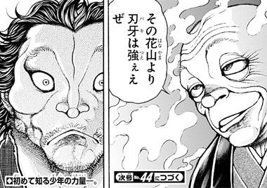 bakidou174-17092103.jpg