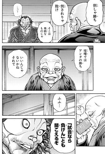 bakidou175-17092801.jpg