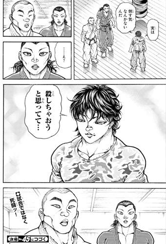 bakidou175-17092805.jpg