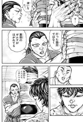 bakidou175-17092806.jpg