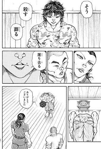 bakidou176-17100505.jpg