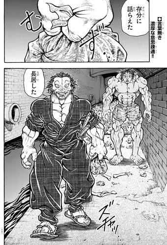 bakidou177-17101204.jpg