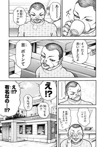 bakidou178-17101901.jpg