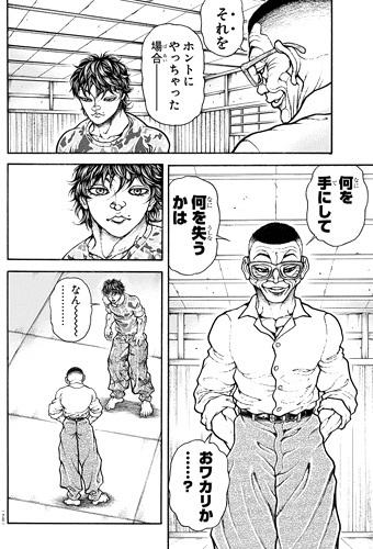 bakidou178-17101904.jpg