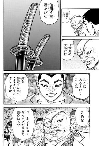 bakidou180-17110205.jpg
