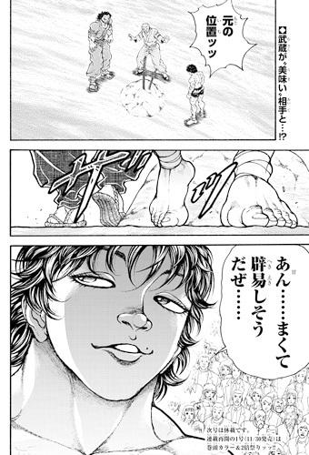 bakidou181-17111703.jpg