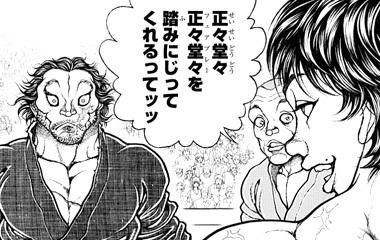 bakidou181-17111704.jpg