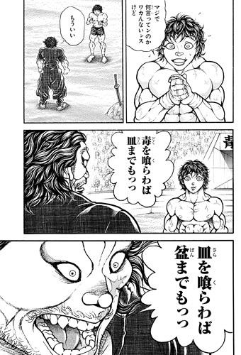 bakidou181-17111705.jpg