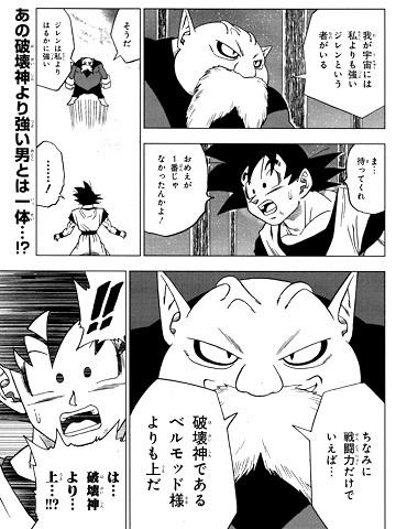 漫画ドラゴンボール超 Vジャンプ29話感想②