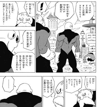漫画ドラゴンボール超30話 ジレンの正義