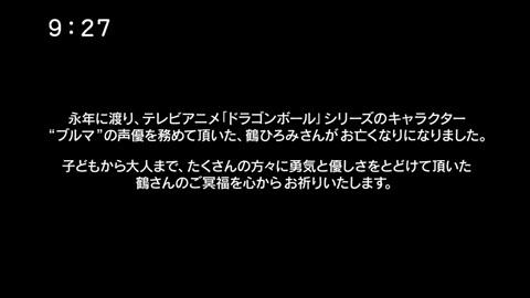 ドラゴンボール ブルマ役の鶴ひろみさん追悼