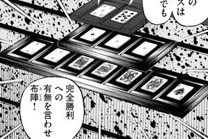 カイジ263話「僥倖」ネタバレ感想