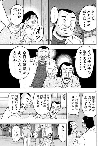 hantyou18-17101701.jpg
