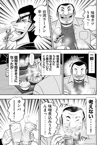 hantyou19-17103003.jpg