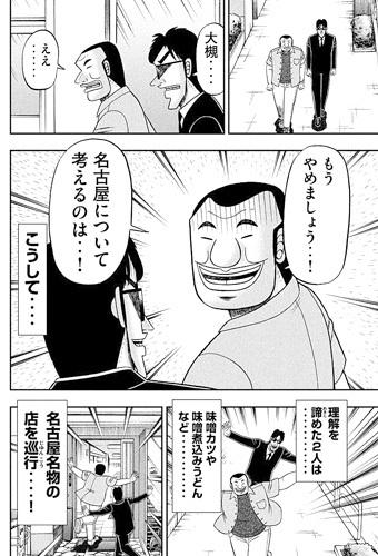 hantyou19-17103004.jpg