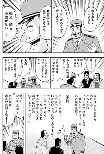 hantyou19-17103005.jpg