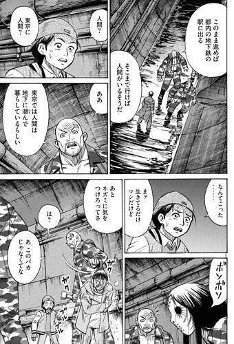 higanjima_48nichigo132-17090401.jpg