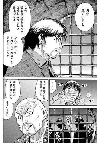 higanjima_48nichigo132-17090403.jpg