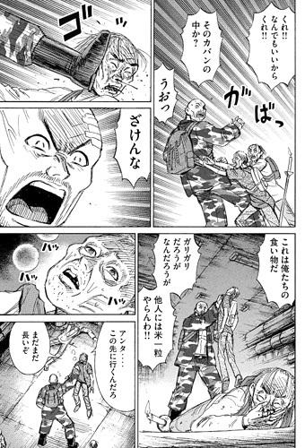 higanjima_48nichigo135-17100204.jpg