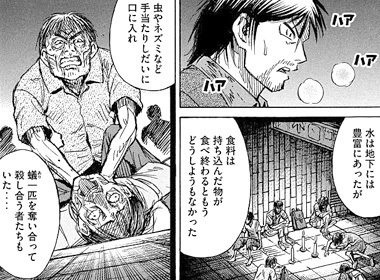 higanjima_48nichigo136-17100702.jpg