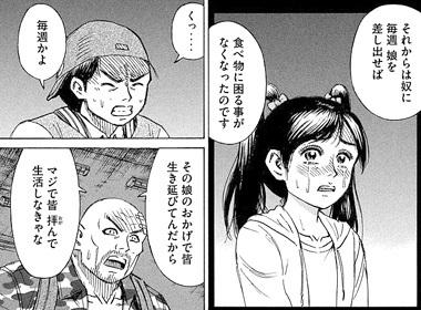 higanjima_48nichigo136-17100705.jpg