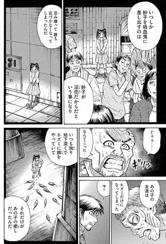 higanjima_48nichigo136-17100706.jpg