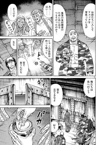 higanjima_48nichigo137-17101603.jpg