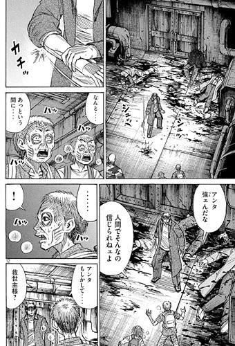 higanjima_48nichigo137-17101604.jpg