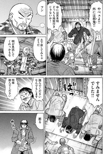 higanjima_48nichigo137-17101605.jpg
