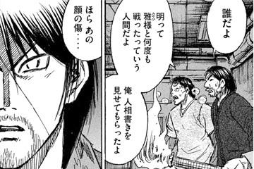 higanjima_48nichigo137-17101606.jpg