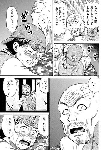 higanjima_48nichigo139-17103004.jpg