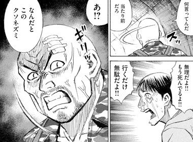 higanjima_48nichigo140-17110707.jpg