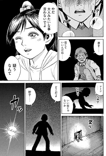 higanjima_48nichigo141-17111305.jpg