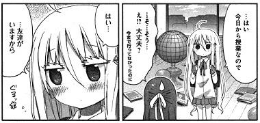 うまるちゃん最終回 ヒカリ
