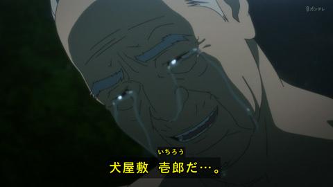 inuyasiki01-17101430.jpg