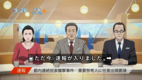 いぬやしき5話 オヅラさん