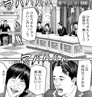 inuyasiki06-17111732.jpg