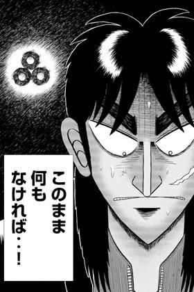 kaiji-219-17102301.jpg