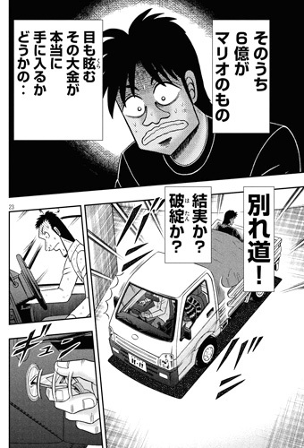 kaiji-256-17082804.jpg