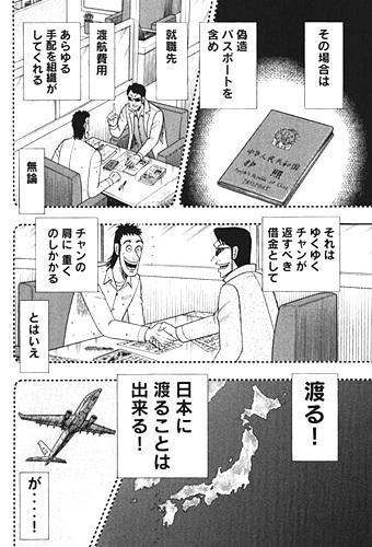 kaiji-259-17092501.jpg