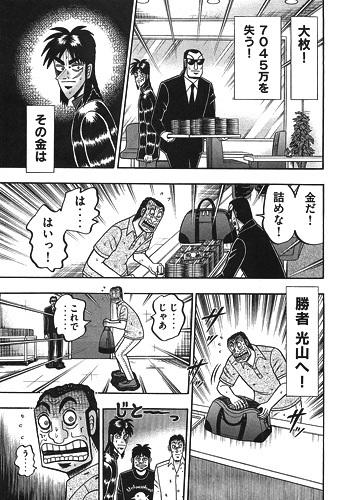 kaiji-259-17092502.jpg
