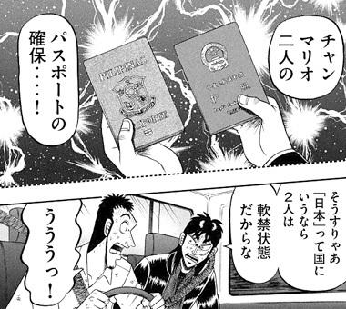 kaiji-259-17092504.jpg