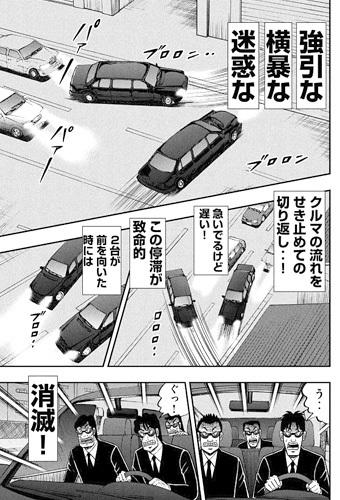 kaiji-259-17092506.jpg